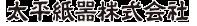 太平紙器株式会社
